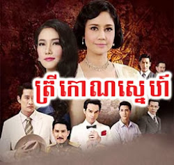 [ Movies ] Trey Kaon Sne  - Khmer Movies, Thai - Khmer, Series Movies,  Continue