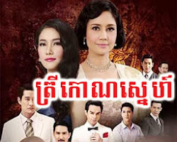 [ Movies ] Trey Kaon Sne  - Khmer Movies, Thai - Khmer, Series Movies,  Continue