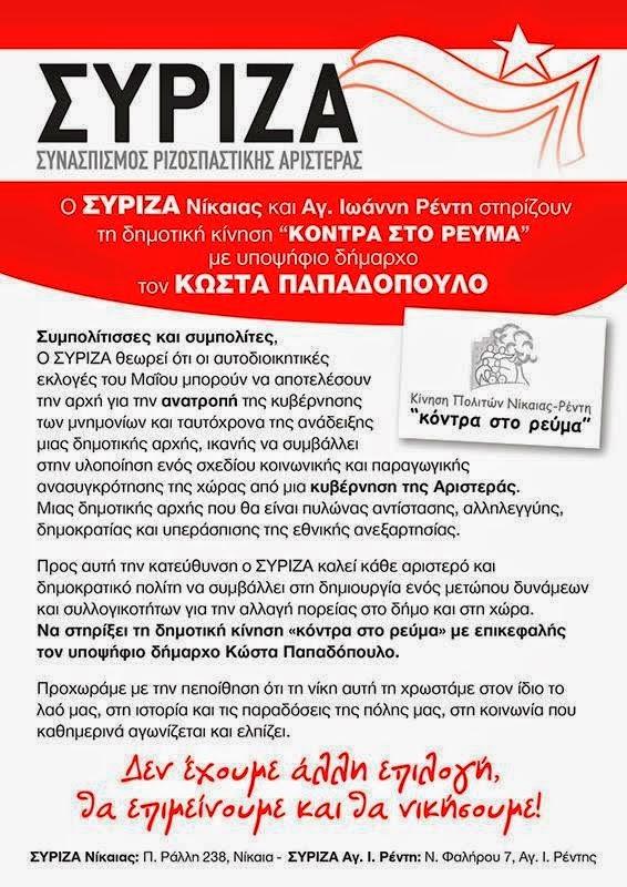 ΣΥΡΙΖΑ ΝΙΚΑΙΑΣ ΡΕΝΤΗ