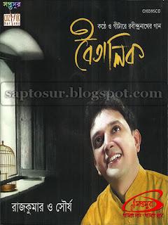 বৈতালিক – রাজকুমার ও সৌর্য - ২০১১ (BOITALIK - RAJKUMAR & SOURYA - 2011)