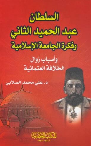 السلطان عبد الحميد الثاني وفكرة الجامعة الإسلامية - علي الصلابي pdf