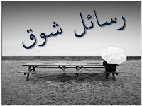 رسائل شوق يمنية Capturer