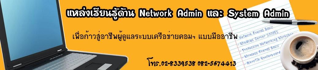อบรมหลักสูตร Network Admin and System Admin