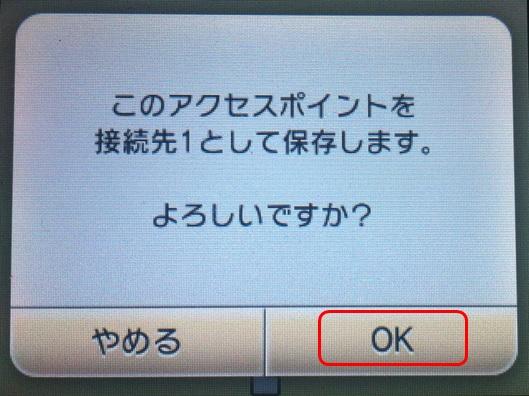 [OK]をタップし設定内容を保存
