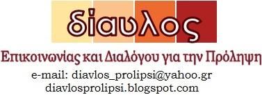 ΔΙΑΥΛΟΣ