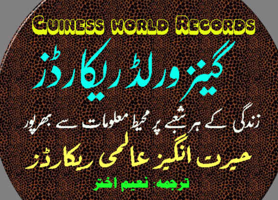 Guiness World Record Urdu Book