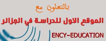 الشريك الرسمي لموقع الأستاذ الجزائري