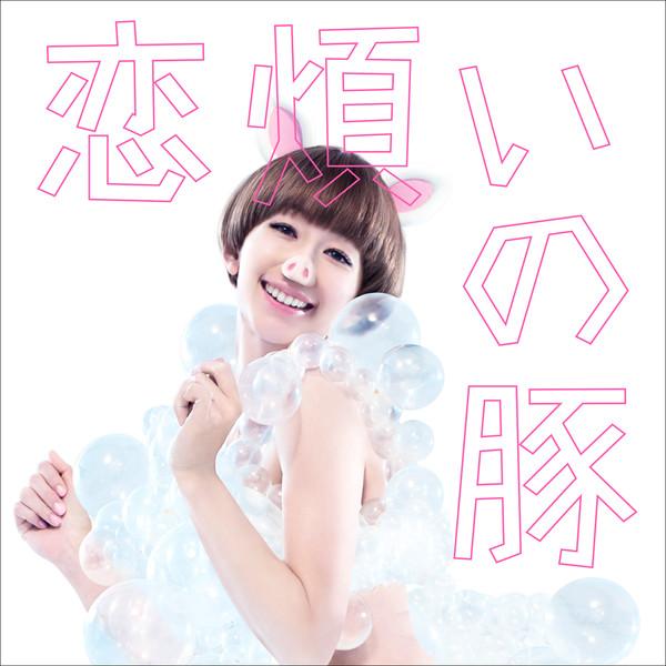 [Single] 木村カエラ – 恋煩いの豚 / BOX (2016.07.13/MP3/RAR)