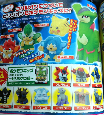 Pokemon Kids Virizion Bandai