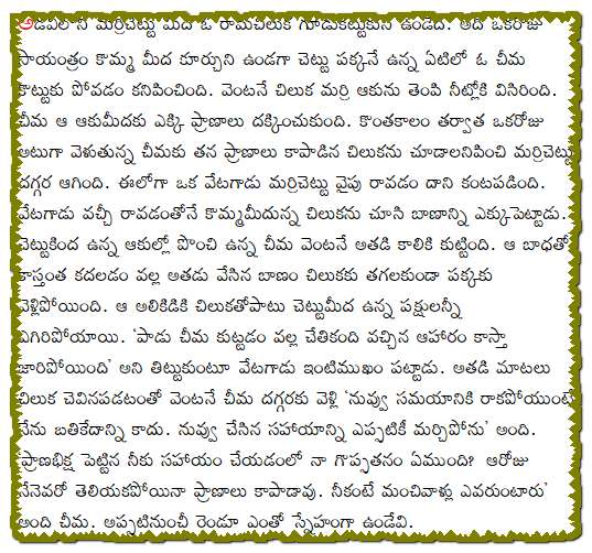 hockey essay in telugu language Short essay on library category: essays, paragraphs and articles by dinesh saraf this short article on library explains what a library is, its sections, its.