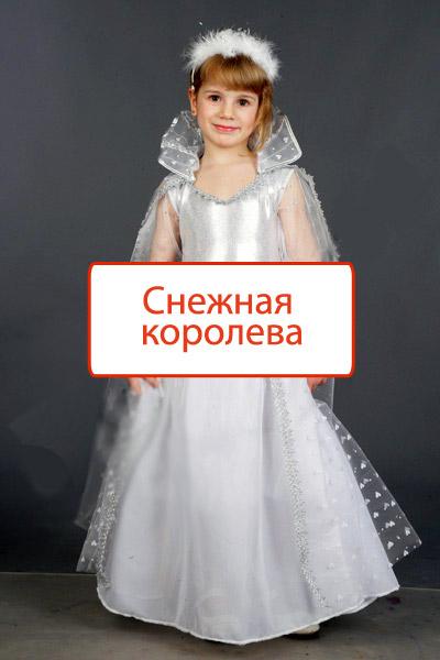 Сшить своими руками костюм снежной королевы