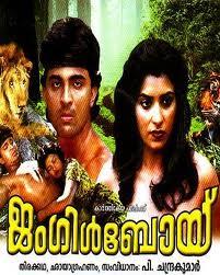 mallu hot movies