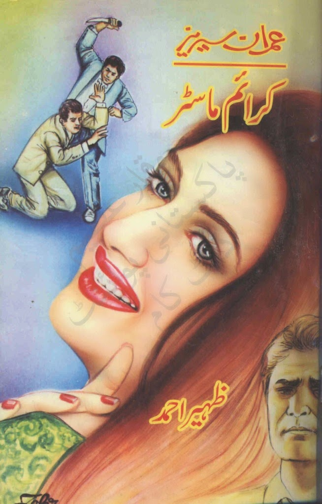 Crime Master Imran Series by Zaheer Ahmed Two Parts