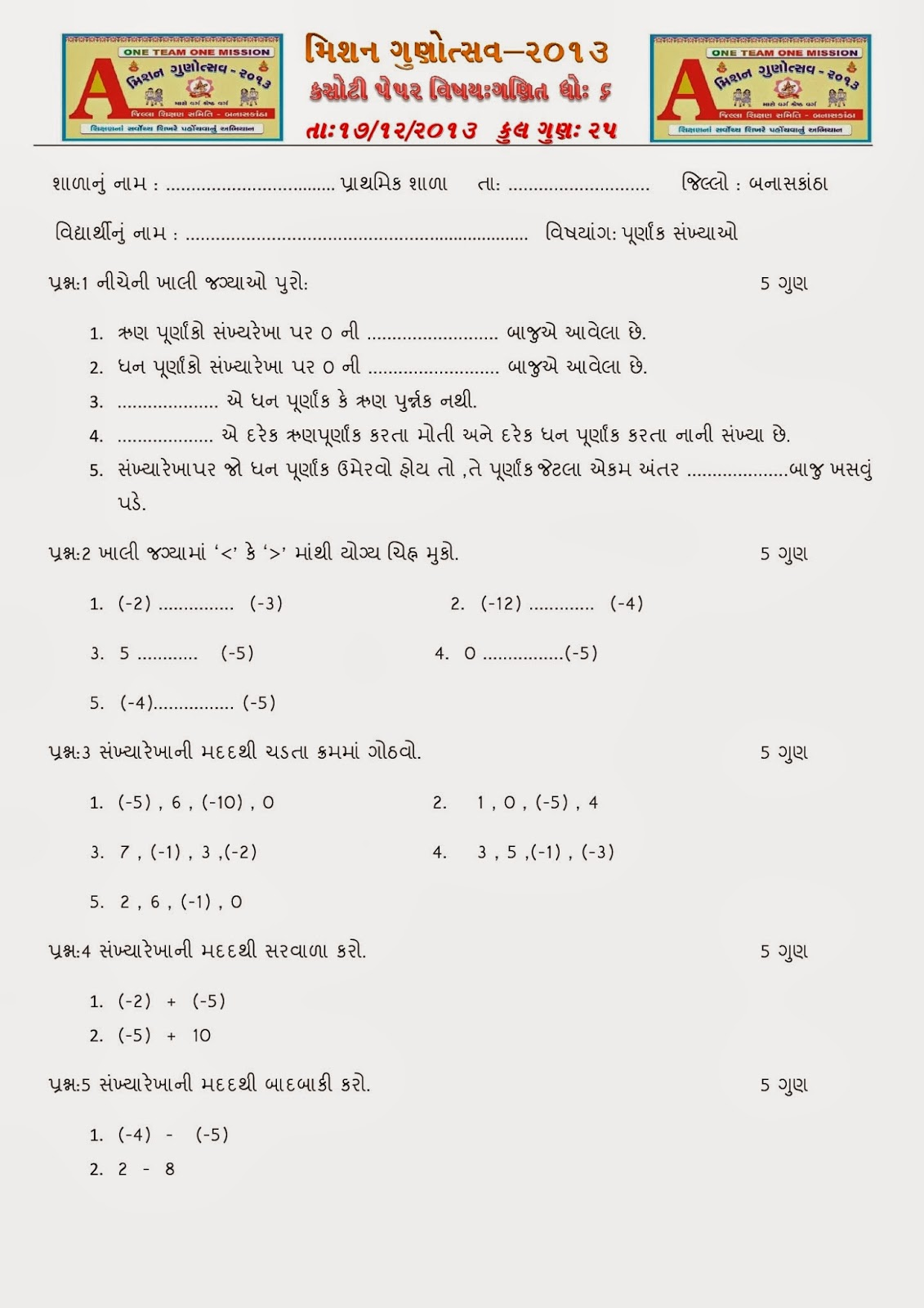 mathematics test papers ks3 answers Notes, try the questions, and then check their answers exam papers the pack contains four exams  ks3 mathematics pack f: level 3 introduction.