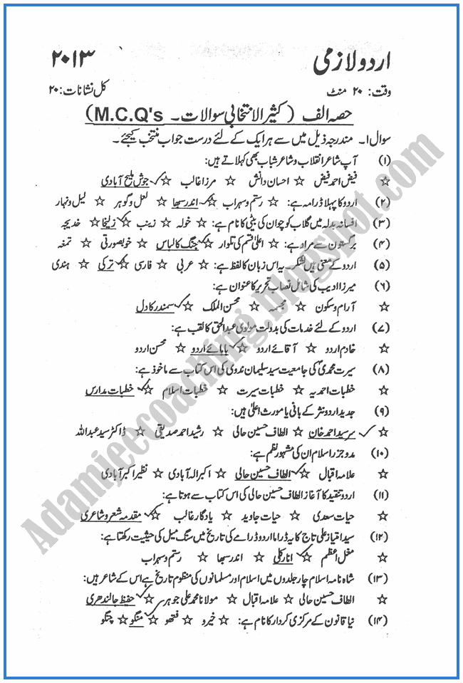 Urdu-2013-past-year-paper-class-XII