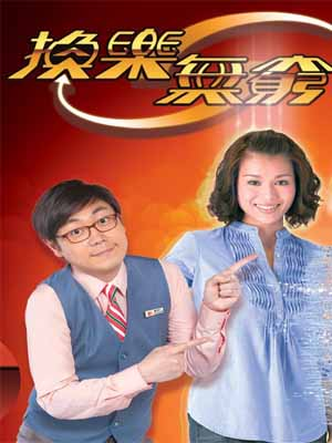 Hoán Lạc Vô Cùng - Wish And Switch (2012)