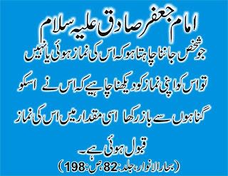 Jafar Sadiq a.s.
