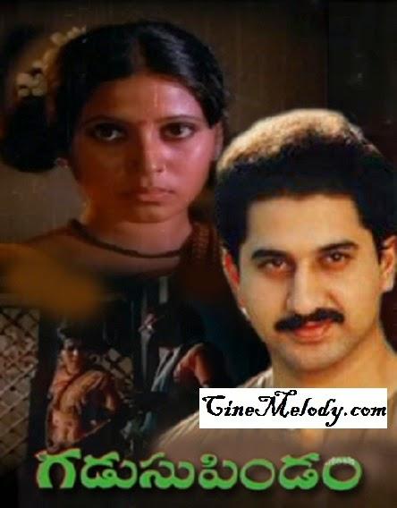 Gadusu Pindam Telugu Mp3 Songs Free  Download  1984
