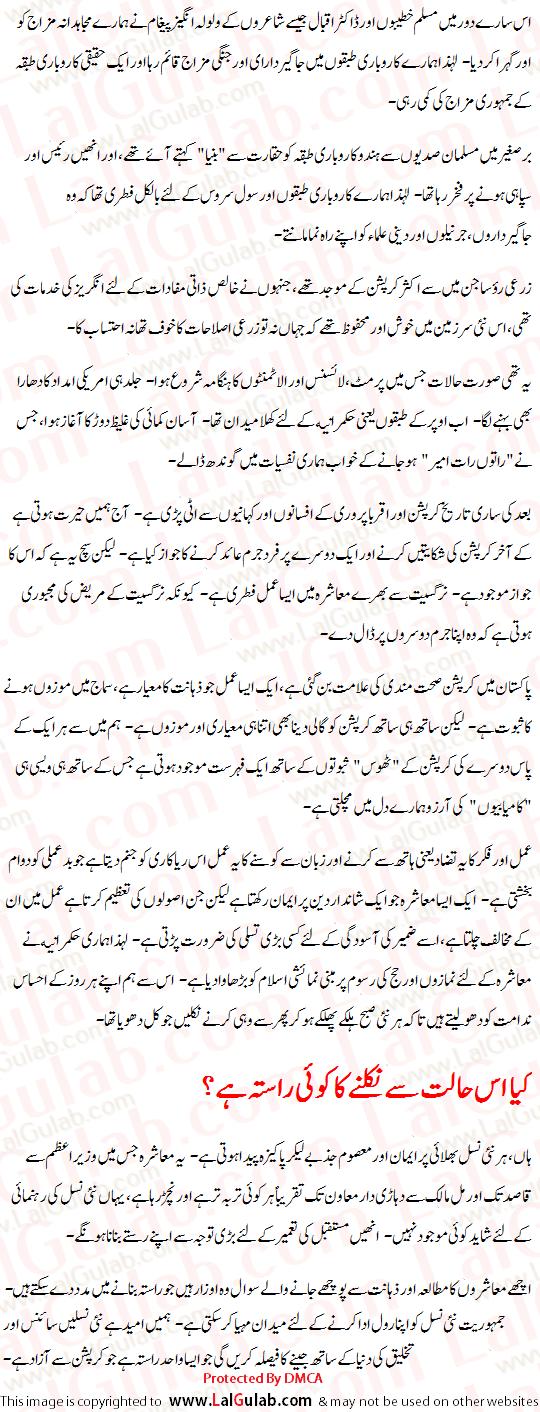 Urdu Essay Writing Websites — Urdu essay writing