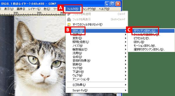 GIMP2の使い方 - フィルタを選ぶ