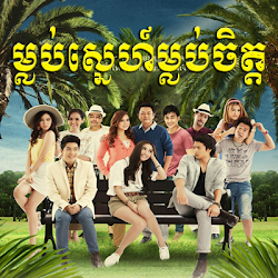 [ Movies ] Mlob Sne Mlob Chet - Khmer Movies, Thai - Khmer, Series Movies