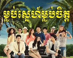 [ Movies ] Mlob Sne Mlob Chet - Khmer Movies, Thai - Khmer, Series Movies