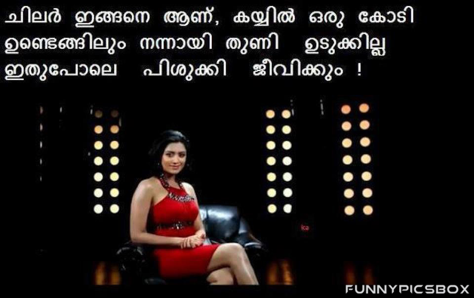 Kayil oru kodi are you ready malayalam funny pic
