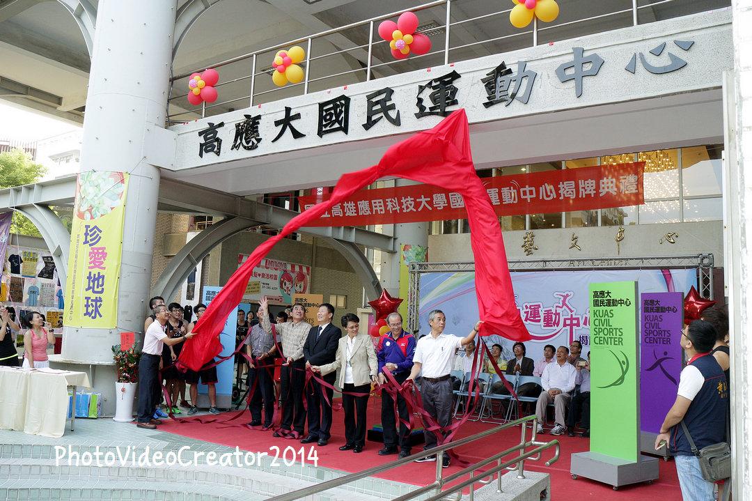 高應大國民運動中心正式揭牌