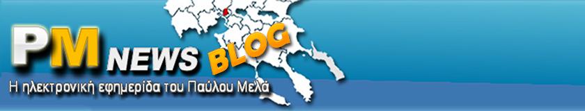 Pmnews.gr Blog
