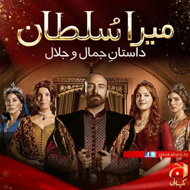 mera sultan episode 144 watch mera sultan episode 144 part