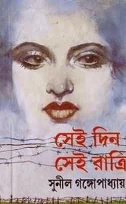 Sei Din Sei Ratri by Sunil Gangopadhay