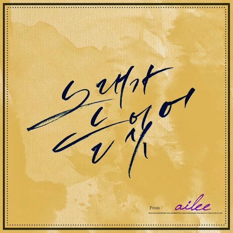Download Lagu Better Now Malone: Download Lagu Ailee - Singing Got Better