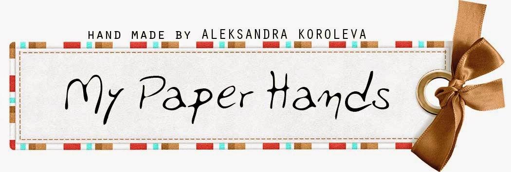 My paper hands