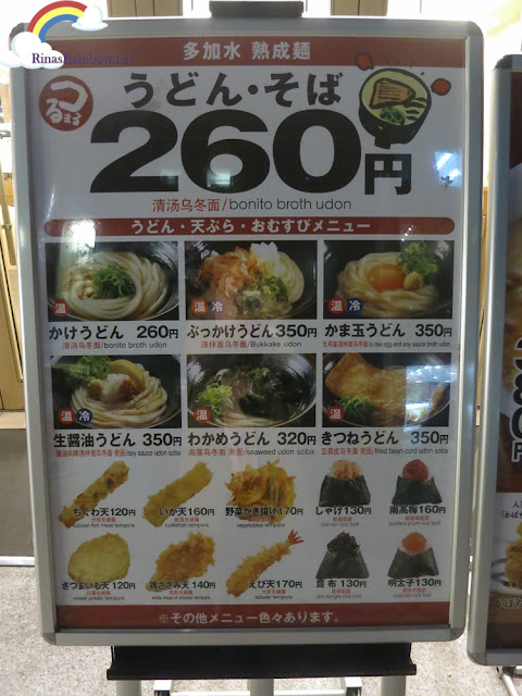 Tsurumaru Menu Japan