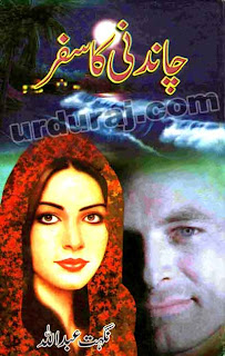 Chandni Ka Safar (Romantic Urdu Novels) By Nighat Abdullah complete in pdf