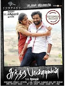 Sundarapandian (2012) - Tamil Movie