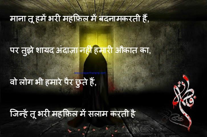 character in hindi