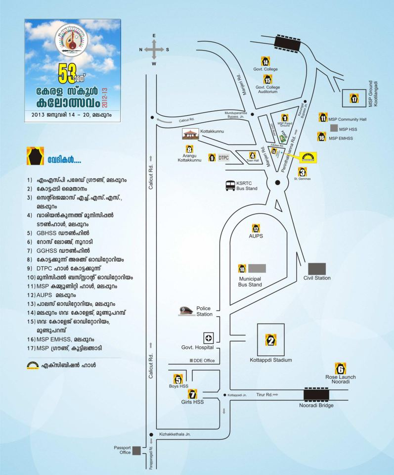"53rd School Kalolsavam ""ROOT MAP"""