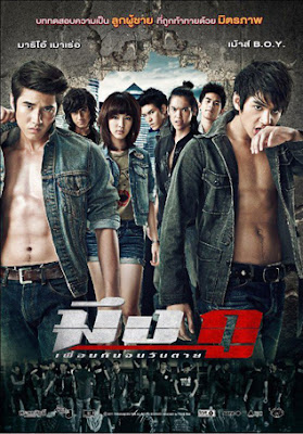 Friends Never Die 2012 Thai movie watch full