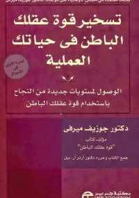 كتاب تسخير قوة عقلك الباطن في حياتك العملية