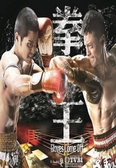 Quyền Vương 2012 - Gloves Comes Off