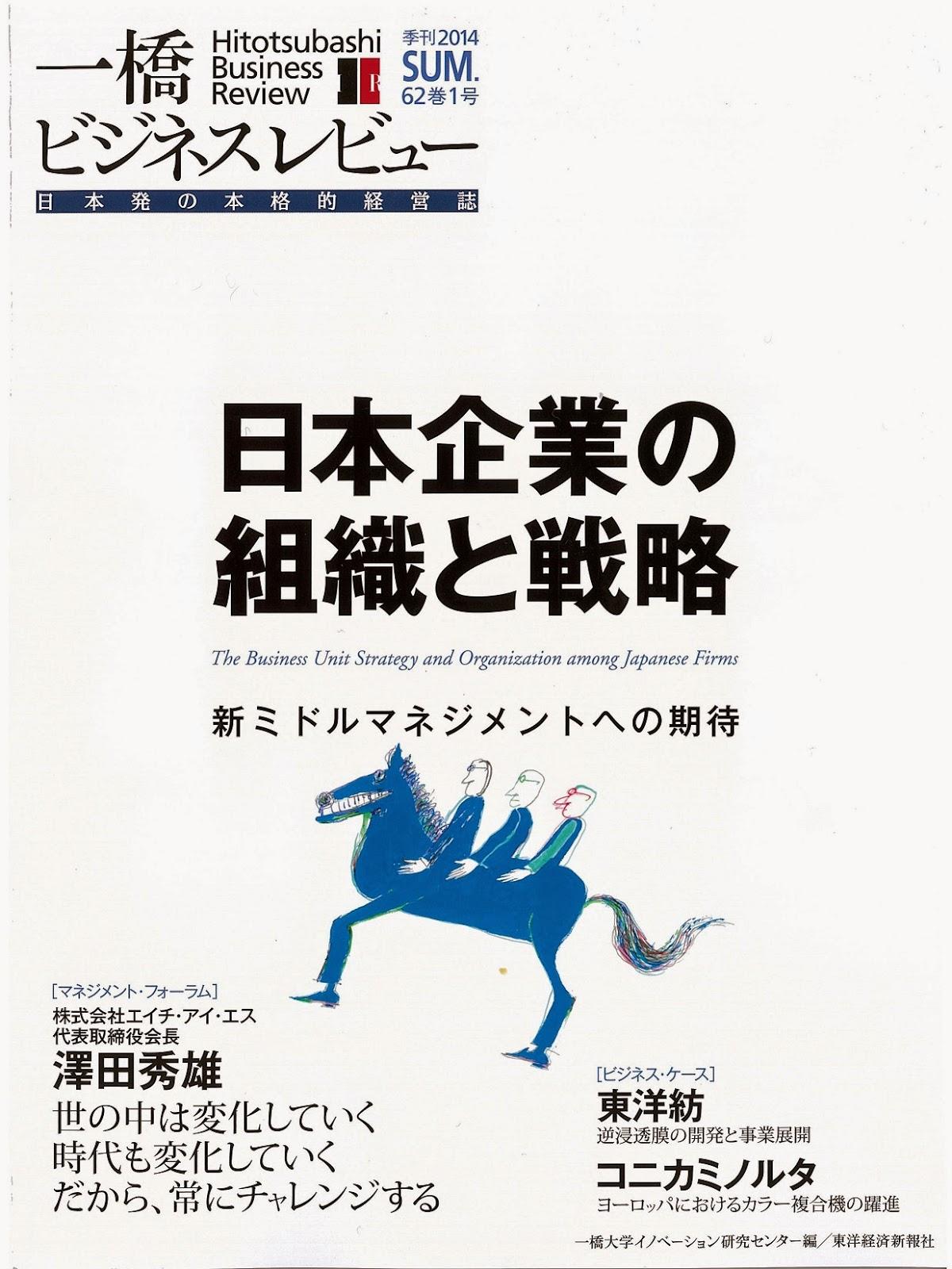 【一橋ビジネスレビュー】 2014年度 Vol.62-No.1
