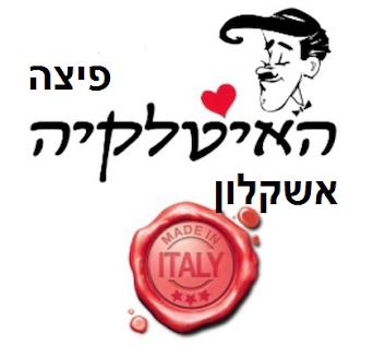 פיצה האיטלקיה אשקלון