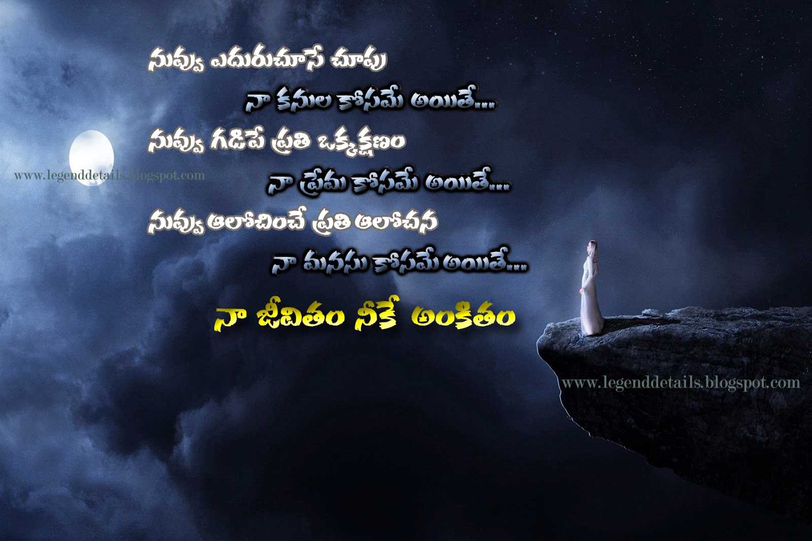 ... love quotes in telugu with image you only need one man to love