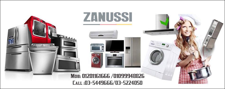 صيانة زانوسي العبد  01273604050  --  01099948826