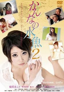 Kanna No Suigyo 2 (2011)