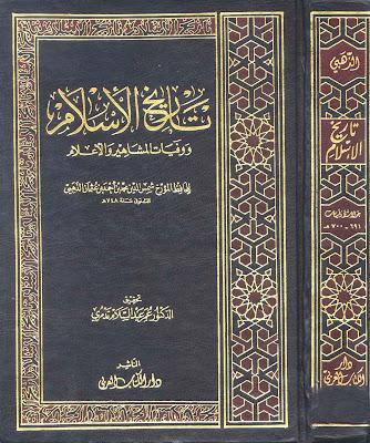 تاريخ الإسلام ووفيات المشاهير والأعلام للإمام الذهبي - تحقيق عمر عبد السلام تدمري ( 53 مجلد على رابط واحد ) pdf