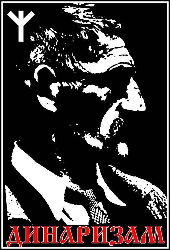 ДИНАРИЗАМ