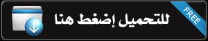 برنامج تفسير القرآن الرائع الجامع download.png