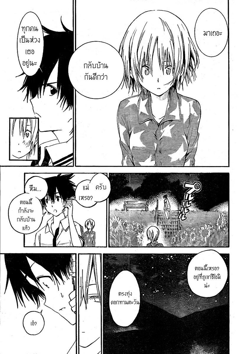 อ่านการ์ตูน Pajama na Kanojo 1 ภาพที่ 52